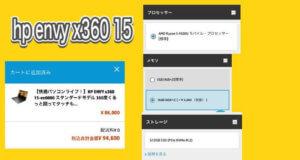 HP ENVI 360 15のスペック