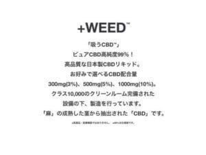 プラスWEED(4)