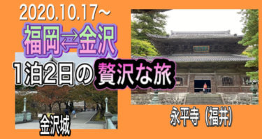金沢1泊2日の超贅沢旅!接待・刺激を求めるならこの旅で決まり