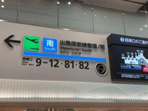 福岡空港南口