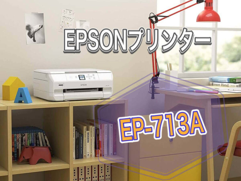 EPSONプリンターEP-713A
