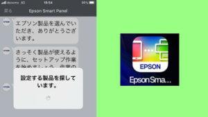 エプソンアプリ(EPSON smart panel)