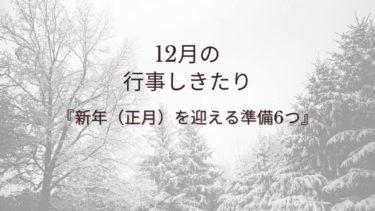 新年(正月)を迎える準備6つ【12月の行事・しきたり】