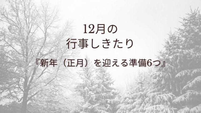 新年(正月)を迎える準備6つ