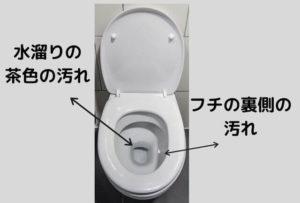 トイレ掃除の説明画像