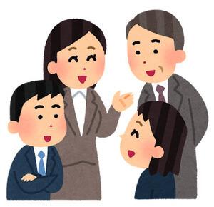 会社の同僚たち