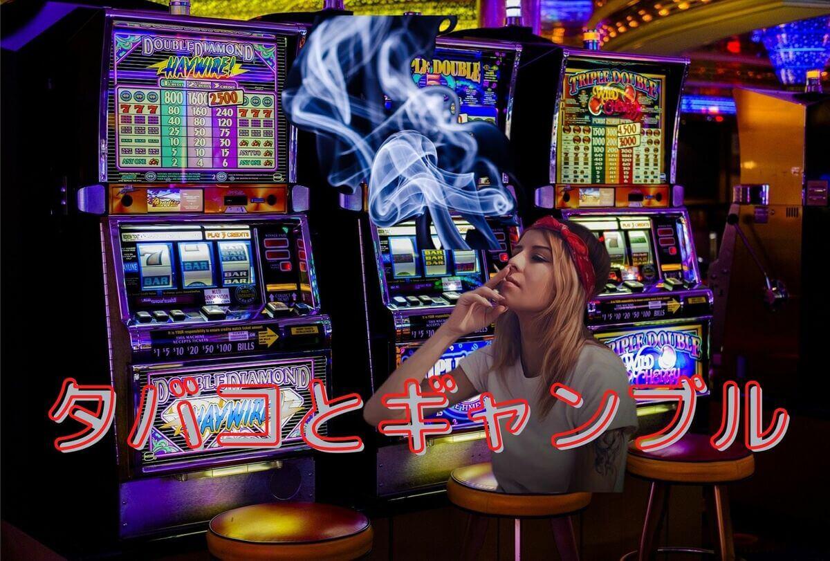 タバコとギャンブルをやめた私が今想うこと『タバコとギャンブルの関係性』
