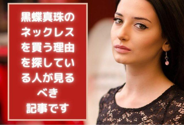 黒蝶真珠のネックレスを買う理由を探している人が見るべき記事です (アイキャッチ画像)