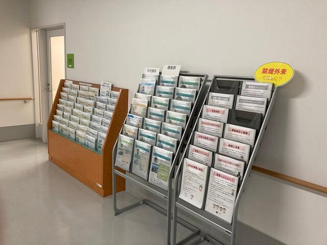 病院の無料プリント資料