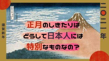 正月のしきたりはどうして日本人には特別なものなの?