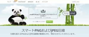 TinyPng 画像