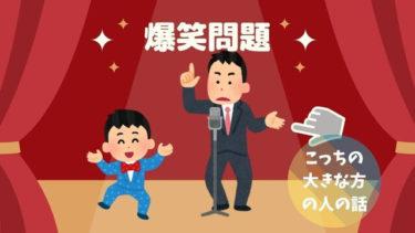 爆笑問題の太田光さんと週刊新潮の問題はwinwinである理由