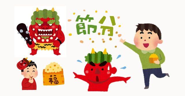 節分の日を深く知ろう【日本の行事・しきたり・風習】のアイキャッチ