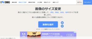 ILoveIMGwebサイト