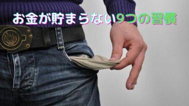 お金が貯まらない9つの習慣