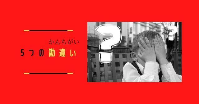 5つの勘違い(失敗談)