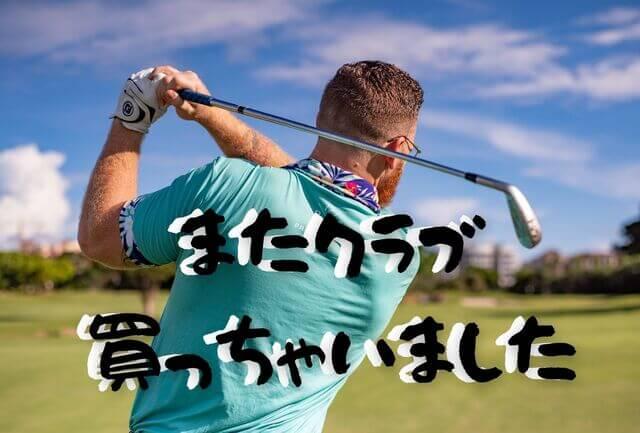 またゴルフクラブ買っちゃいました