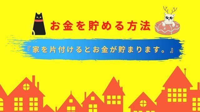 お金を貯める方法『家を片付けるとお金が貯まります。』