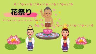 4月の行事イベントを簡単に詳しく説明【花祭り】