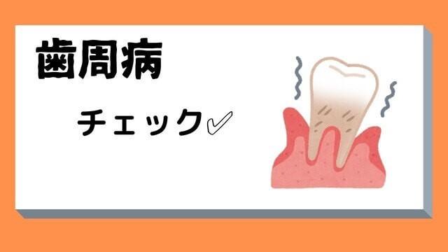 自分でできる歯周病のチェック