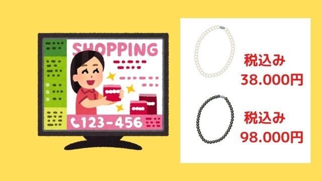 テレビショッピングの真珠のネックレス通販番組